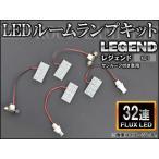 AP LEDルームランプキット FLUX 32連 AP-HDRL-152 入数:1セット(4点) ホンダ レジェンド KB1 サンルーフ付