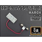 AP LEDルームランプキット FLUX 8連 AP-HDRL-012 ニッサン マーチ K12,AK1,BK12,BNK12,YK12
