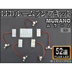 AP LEDルームランプキット FLUX 52連 AP-HDRL-H41 入数:1セット(5点) ニッサン ムラーノ Z50