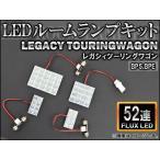 AP LEDルームランプキット FLUX 52連 AP-HDRL-010 入数:1セット(4点) スバル レガシィツーリングワゴン BP5,BPE