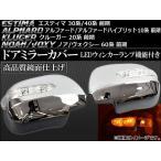 AP LEDウインカーランプ機能付き ドアミラーカバー AP-MRC-PREVIA 入数:1セット(左右) トヨタ アルファード/ハイブリット 10系 前期 2002年05月〜2005年04月