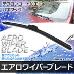 AP エアロワイパーブレード テフロンコート 650mm AP-AERO-W-650 運転席 ホンダ エディックス BE1,BE2,BE3,BE4,BE8 2004年07月〜2009年08月