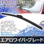 AP エアロワイパーブレード テフロンコート 550mm AP-AERO-W-550 運転席 スバル インプレッサ ワゴン GG2,GG3,GG9,GGA,GGB 2000年08月〜2004年01月