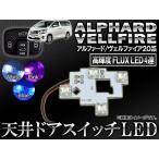 AP LED 天井ドアスイッチ 4連FLUX-LED トヨタ アルファード/ヴェルファイア 20系 2008年05月〜 選べる3カラー AP-ROOF01