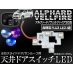 AP LED 天井ドアスイッチ 3連FLUX スライドドア/サンルーフ用 トヨタ アルファード/ヴェルファイア 20系 2008年05月〜 選べる3カラー AP-ROOF02
