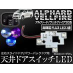 AP LED 天井ドアスイッチ 3連FLUX スライド/バックドア用 トヨタ アルファード/ヴェルファイア 20系 2008年05月〜 選べる3カラー AP-ROOF03