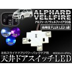 AP LED 天井ドアスイッチ 3連FLUX スライド/バックドア用 新型 トヨタ アルファード/ヴェルファイア 20系 2008年05月〜 選べる3カラー AP-ROOF04