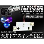 AP LED 天井ドアスイッチ 2連FLUX-LED トヨタ アルファード/ヴェルファイア 20系 2008年05月〜 選べる3カラー AP-ROOF05