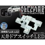 AP LED 天井ドアスイッチ 白 4連FLUX-LED APROOF20WH トヨタ アルファード/ヴェルファイア 20系 2008年05月〜
