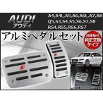 AP アルミペダルセット 純正交換式 アウディ汎用 AP-AUDI-AP-A4 入数:1セット(2個)