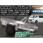 AP CCDバックカメラ ライセンスランプ一体型 AP-BC-TY04B トヨタ ハイエース/レジアスエース KDH/TRH200系 2004年08月〜