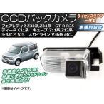 AP CCDバックカメラ ライセンスランプ一体型 AP-BC-N01B ニッサン セレナ C25系(C25,NC25,CC25,CNC25) 2005年05月〜2010年11月