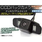 AP CCDバックカメラ ライセンスランプ一体型 AP-BC-HD03A ホンダ インスパイア/レジェンド