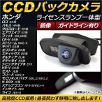 AP CCDバックカメラ ライセンスランプ一体型 AP-BC-HD04A ホンダ フィット GD1/2/3/4,GE6/7/8/9 2001年06月〜2013年08月