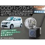 AP CCDバックカメラ ライセンスランプ一体型 AP-BC-S01B スズキ MRワゴン MF21S,MH22S,MF33S 2001年12月〜