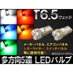 AP LEDバルブ 1チップSMD 多方向5連 T6.5ウェッジ 選べる5カラー AP-ST6.5-1C-5 入数:2個