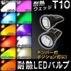 AP LEDバルブ 3チップSMD 1連 耐熱T10ウェッジ 選べる11カラー AP-ST10-3C-1 入数:2個