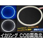 AP LEDイカリング 60mm COB 細幅タイプ 69連 選べる2カラー AP-IKACOB-60