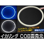 AP LEDイカリング 80mm COB 細幅タイプ 93連 選べる2カラー AP-IKACOB-80
