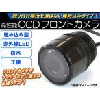 AP CCDフロントカメラ 正像 12V 埋め込み型 暗視用赤外線LED AP-CMR-001-F