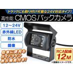 AP CMOSバックカメラ 鏡像 12〜24V RCA配線12M 暗視用赤外線LED AP-CMR-005-B-12