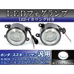 AP LEDフォグランプ 8連 ホンダ/スズキ/ニッサン車汎用 LEDイカリング付き AP-FOG-H01C-WH