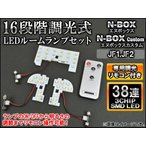 AP 調光式 LEDルームランプセット 38連 リモコン付き AP-SRL-H28C-38 ホンダ N-BOX/N-BOXカスタム JF1,JF2 2011年12月〜2013年05月