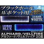 AP LED ブラックホール AVポケット用 トヨタ アルファード/ヴェルファイア 20系 2008年05月〜 選べる2カラー AP-AVP02-ALP20