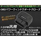AP OBD パワーウィンドウオートクローズ トヨタ車汎用 AP-OBDWIN-T01
