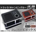 AP コンソールボックス ウッド調 トラック/キャンピングカー汎用 選べる2インテリアカラー AP-K0058