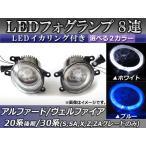 AP LEDフォグランプ 8連 LEDイカリング付き トヨタ アルファード/ヴェルファイア 20/30系 ※20系は後期のみ 2011年11月〜 選べる2カラー AP-FOG-T02C