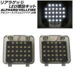 AP リアラゲッジ LED増設キット AP-ZSRRLED-T18 トヨタ アルファード/ヴェルファイア 20系 2008年05月〜