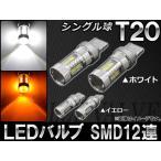 AP LEDバルブ T20 シングル球 SMD12連 12〜24V 選べる2カラー AP-HPT20-5630 入数:2個