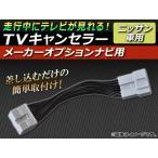 AP TVキャンセラー メーカーオプションナビ用 AP-TVNAVI-N3 ニッサン スカイライン R34系,V35系 後期 2004年11月〜2005年11月