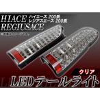 AP LEDテールライト クリア AP-TN-HC200-TL044 入数:1セット(左右) トヨタ ハイエース/レジアスエース 200系 2004年08月〜