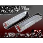 AP LEDテールライト クリア 縦ライン AP-TN-HC200-TL045 入数:1セット(左右) トヨタ ハイエース/レジアスエース 200系 2004年08月〜