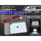 AP リアラゲッジ LED増設キット SMD 22+6連 電源スイッチ付き AP-RRL-SW-HIACE トヨタ ハイエース 200系 2004年08月〜