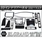 AP 3Dインテリアパネル 黒木目 AP-3D-ELG03-BK 入数:1セット(21個) ニッサン エルグランド E51 後期 2004年08月〜