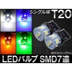 AP LEDバルブ T20 シングル球 SMD 7連 選べる4カラー AP-7440-7SMD 入数:2個