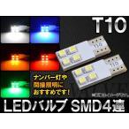 AP LEDバルブ T10 側面発光 無極性 SMD 4連 選べる5カラー AP-PCB-4SMD 入数:2個