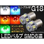 AP LEDバルブ G18 シングル球 SMD 6連 選べる5カラー AP-1156-6SMD 入数:2個