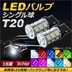 AP LEDバルブ T20 シングル球 SMD 3チップ 18連 選べる3カラー AP-7440-18SMD-3C 入数:2個