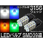 AP LEDバルブ 3156ウェッジ シングル球 アメリカ車用 SMD 39連 選べる4カラー AP-3156-39SMD 入数:2個