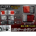 AP LEDテールランプ スズキ エブリイ DA64V 2005年08月〜 選べる4カラー AP-TL-EV 入数:1セット(左右)