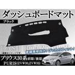 AP ダッシュボードマット ブラック AP-DBA-T33 トヨタ プリウス 30系(ZVW30,ZVW35) 前期/後期 2009年05月〜