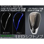 AP LEDシフトノブ デザインA M8 ゲート式 トヨタ汎用 選べる2カラー AP-LEDSHIFT-A 入数:1セット(本体+コード)