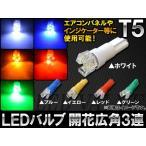 AP LEDバルブ T5 開花広角 フラット型 3連 選べる5カラー AP-LED-T5-3FLWR
