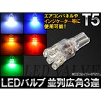 AP LEDバルブ T5 並列広角 フラット型 3連 選べる5カラー AP-LED-T5-3LINE