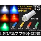 AP LEDバルブ T5 フラット型 2連 選べる5カラー AP-LED-T5-2FLT