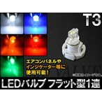 AP LEDバルブ T3 フラット型 1連 選べる5カラー AP-LED-T3-1FLT